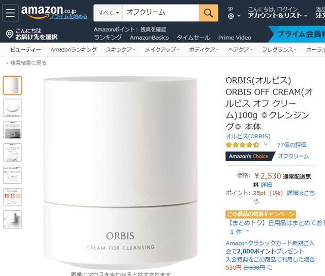 オルビスのオフクリームは実店舗の販売店で市販してる?最安値はどこで買える?