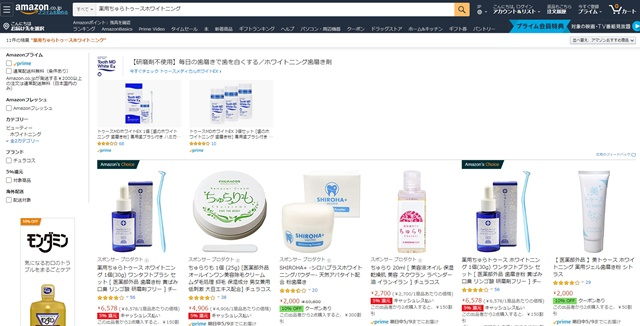 薬用ちゅらトゥースホワイトニングは実店舗の販売店で市販している?最安値で買うには?