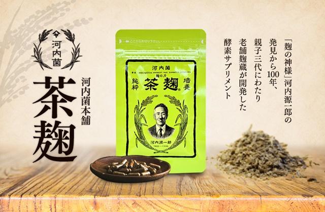 茶麹は販売店や実店舗で市販している?最安値で買えるのはどこ?
