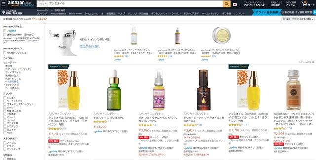 アンミオイルは販売店や実店舗で市販している?最安値はどこで買える?