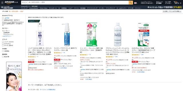 オーラクリスター・ゼロは販売店や実店舗で市販している?最安値はどこで買える?