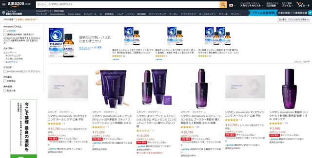 シマボシ3Dホワイトは販売店や実店舗にある?最安値はどこで買える?