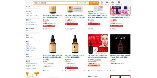 REプラセンタ美容液は実店舗で市販している?シミに効く成分は?最安値はどこで買える?
