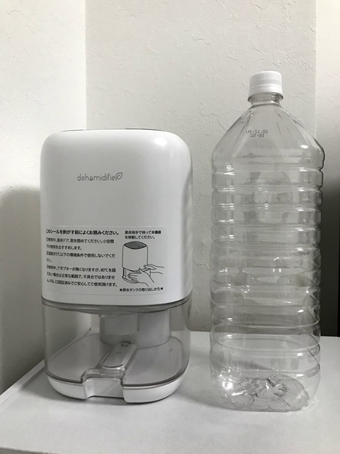 KLOUDICの除湿機をレビュー!コンパクトで安いけど効果は評判通りなの?