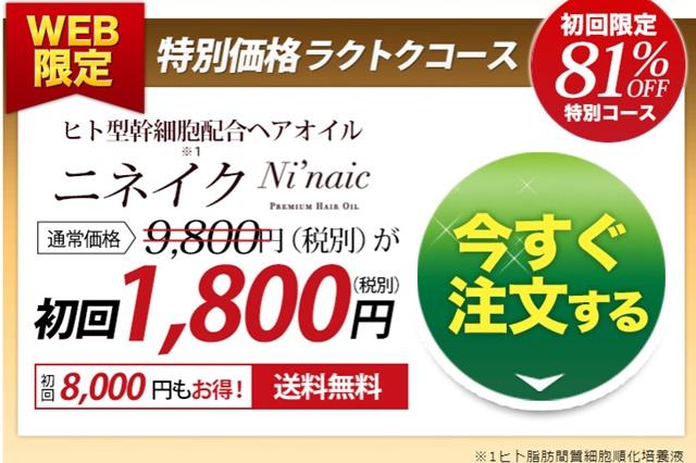 ニネイク(ヘアオイル)は販売店や実店舗で市販している?最安値はどこで買える?