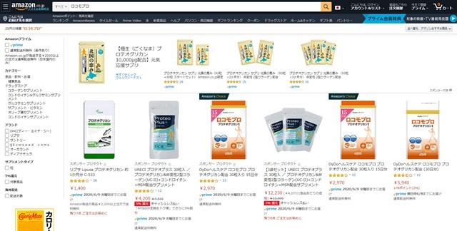 ロコモプロは販売店や実店舗で市販している?初回お試しを最安値で買うには?