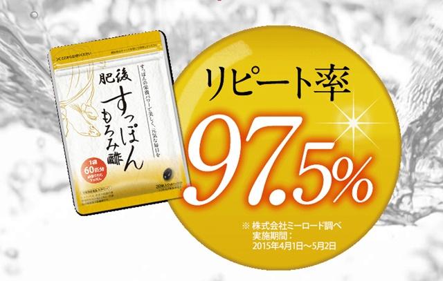 肥後すっぽんもろみ酢は販売店や実店舗で市販している?格安や最安値で買うには?