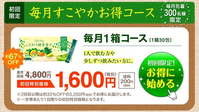ホコニコのこだわり酵素青汁は販売店や実店舗で市販している?最安値で買うには?