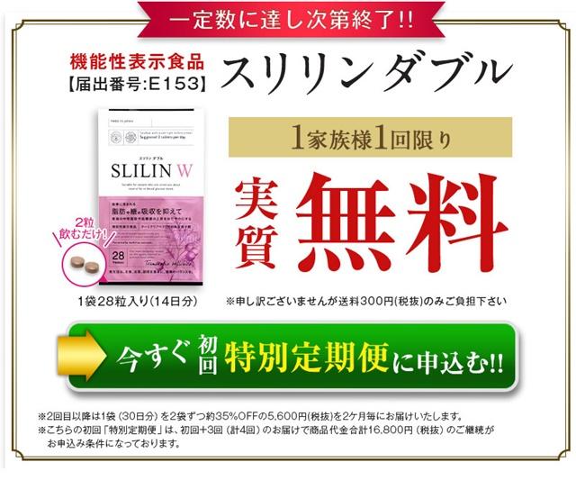 スリリンダブル(SLILIN W)は薬局の販売店や実店舗で市販している?格安や最安値で買うには?