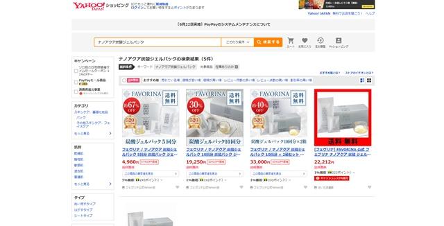 ナノアクア炭酸ジェルパックは販売店や実店舗で市販してる?格安や最安値で買うには?