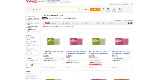エティーク(固形シャンプー)は販売店や実店舗で市販してる?最安値で買うには?