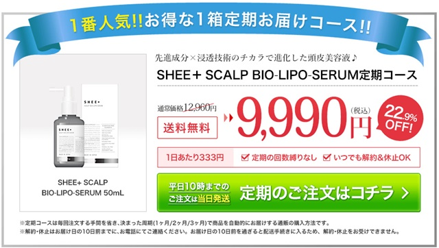 SHEE+(シィープラス)スカルプバイオリポセラムは販売店や実店舗で市販してる?