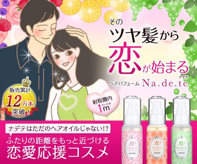 ナデテは販売店や実店舗で市販している?おすすめの香りや最安値は?