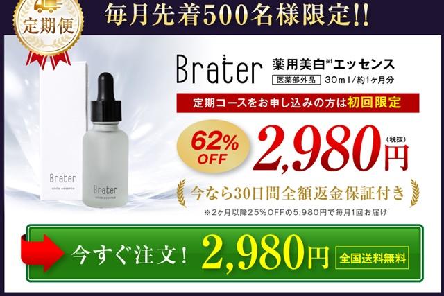 ブレイター美白エッセンスは販売店や実店舗で市販してる?最安値の取扱店はどこ?